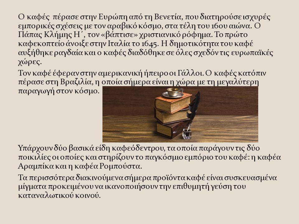Ο καφές πέρασε στην Ευρώπη από τη Βενετία, που διατηρούσε ισχυρές εμπορικές σχέσεις με τον αραβικό κόσμο, στα τέλη του 16ου αιώνα.
