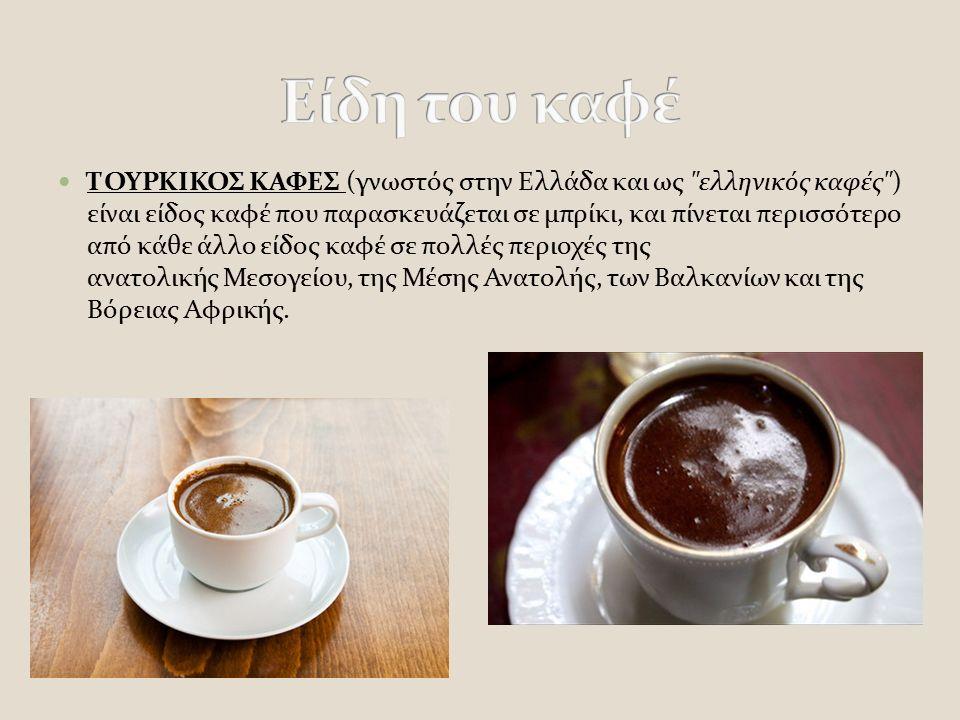 ΤΟΥΡΚΙΚΟΣ ΚΑΦΕΣ (γνωστός στην Ελλάδα και ως ελληνικός καφές ) είναι είδος καφέ που παρασκευάζεται σε μπρίκι, και πίνεται περισσότερο από κάθε άλλο είδος καφέ σε πολλές περιοχές της ανατολικής Μεσογείου, της Μέσης Ανατολής, των Βαλκανίων και της Βόρειας Αφρικής.