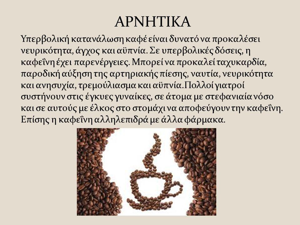 ΑΡΝΗΤΙΚΑ Υπερβολική κατανάλωση καφέ είναι δυνατό να προκαλέσει νευρικότητα, άγχος και αϋπνία.