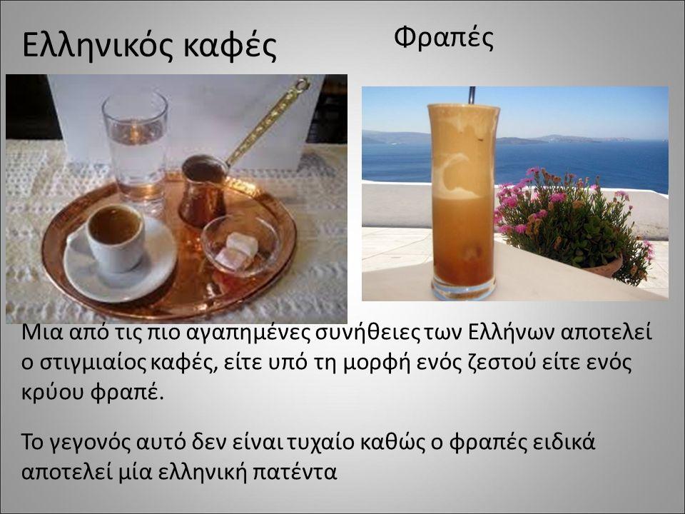 Ελληνικός καφές Φραπές Μια από τις πιο αγαπημένες συνήθειες των Ελλήνων αποτελεί ο στιγμιαίος καφές, είτε υπό τη μορφή ενός ζεστού είτε ενός κρύου φραπέ.
