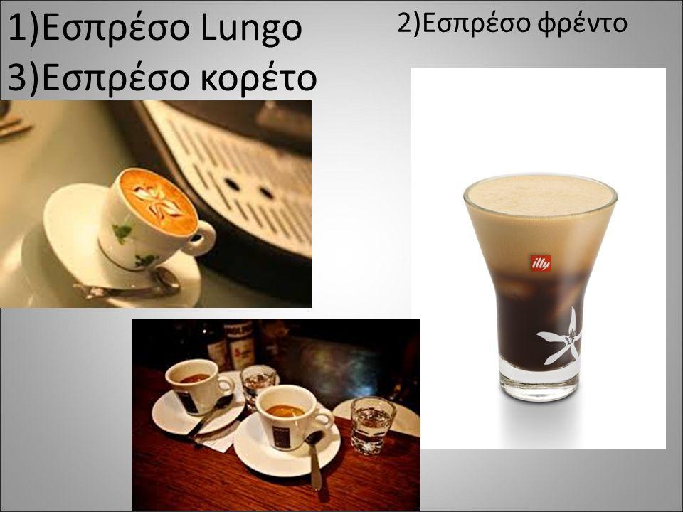 1)Εσπρέσο Lungo 3)Εσπρέσο κορέτο 2)Εσπρέσο φρέντο