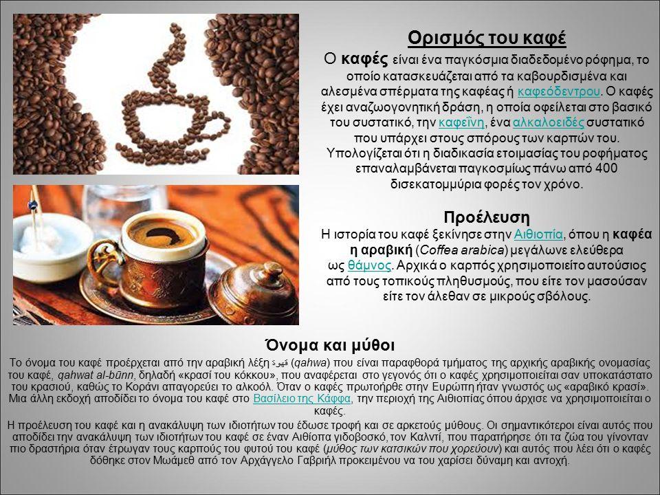 Ορισμός του καφέ Ο καφές είναι ένα παγκόσμια διαδεδομένο ρόφημα, το οποίο κατασκευάζεται από τα καβουρδισμένα και αλεσμένα σπέρματα της καφέας ή καφεόδεντρου.