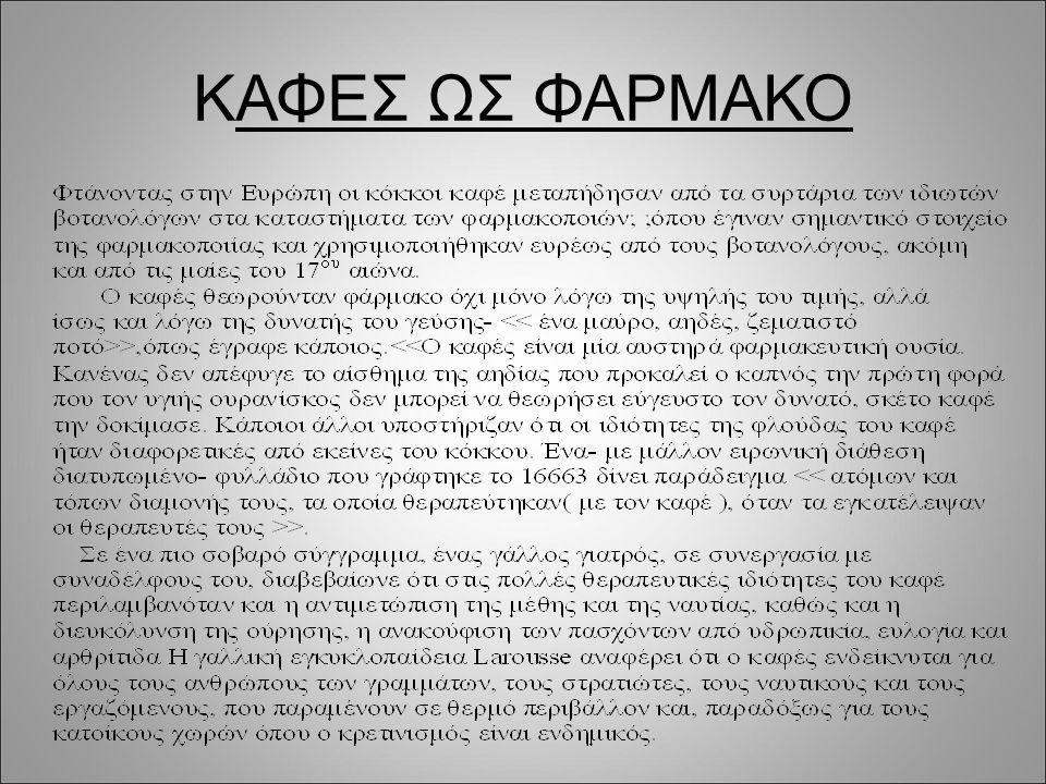 ΚΑΦΕΣ ΩΣ ΦΑΡΜΑΚΟ