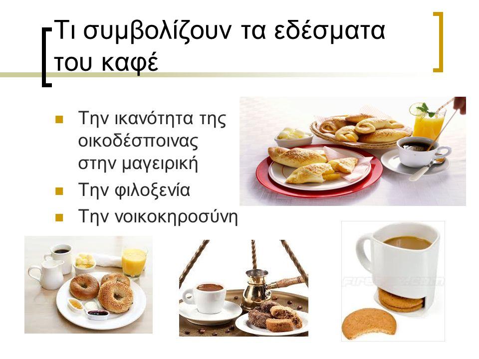 Τι συμβολίζουν τα εδέσματα του καφέ Την ικανότητα της οικοδέσποινας στην μαγειρική Την φιλοξενία Την νοικοκηροσύνη