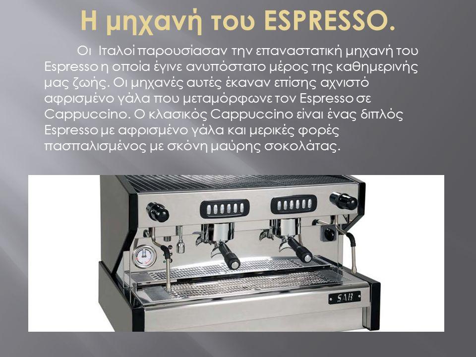 Η μηχανή του ESPRESSO. Οι Ιταλοί παρουσίασαν την επαναστατική μηχανή του Espresso η οποία έγινε ανυπόστατο μέρος της καθημερινής μας ζωής. Οι μηχανές