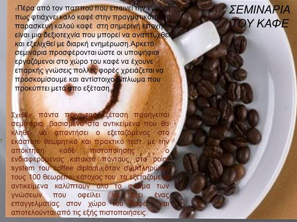 Σεμινάρια του καφέ. l Σχεδόν πάντα πριν την εξέταση προηγείται σεμινάριο,βασισμένο στα αντικείμενα που θα κληθεί να απαντήσει ο εξεταζόμενος στο εκάστ