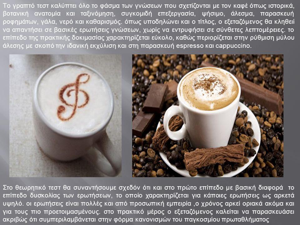 Tο γραπτό τεστ καλύπτει όλο το φάσμα των γνώσεων που σχετίζονται με τον καφέ όπως ιστορικά, βοτανική ανατομία και ταξινόμηση, συγκομιδή επεξεργασία, ψήσιμο, άλεσμα, παρασκευή ροφημάτων, γάλα, νερό και καθαρισμός.