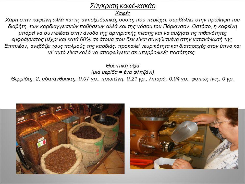 Σύγκριση καφέ-κακάο Καφές Χάρη στην καφεΐνη αλλά και τις αντιοξειδωτικές ουσίες που περιέχει, συμβάλλει στην πρόληψη του διαβήτη, των καρδιαγγειακών π