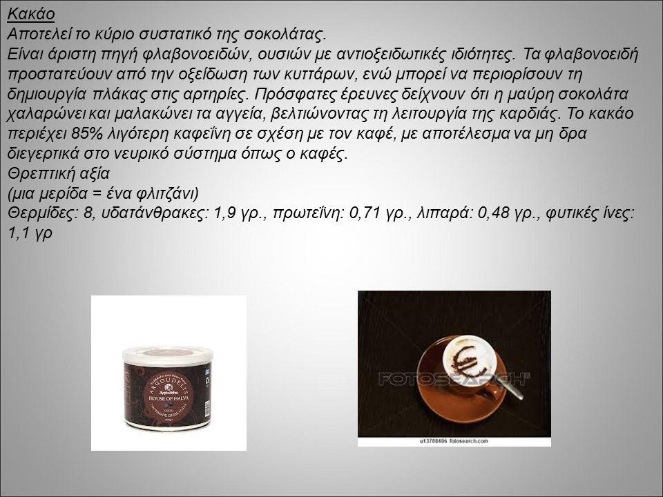 Κακάο Αποτελεί το κύριο συστατικό της σοκολάτας. Είναι άριστη πηγή φλαβονοειδών, ουσιών με αντιοξειδωτικές ιδιότητες. Τα φλαβονοειδή προστατεύουν από