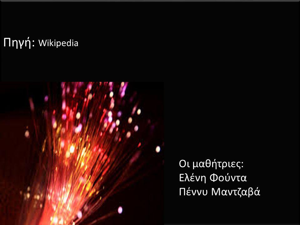 Πηγή: Wikipedia Οι μαθήτριες: Ελένη Φούντα Πέννυ Μαντζαβά