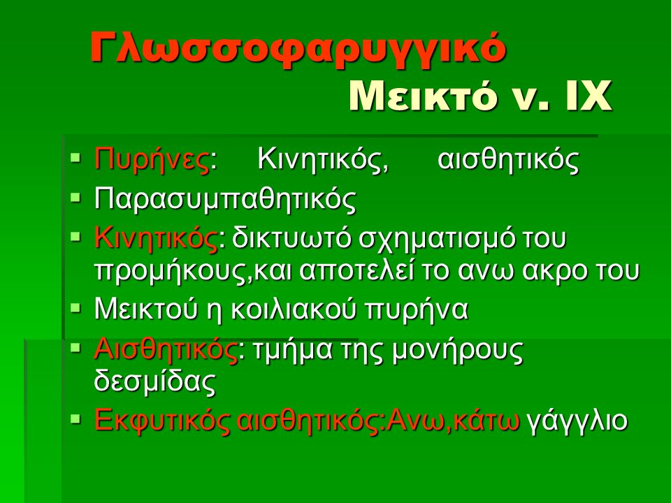 Γλωσσοφαρυγγικό Μεικτό ν.