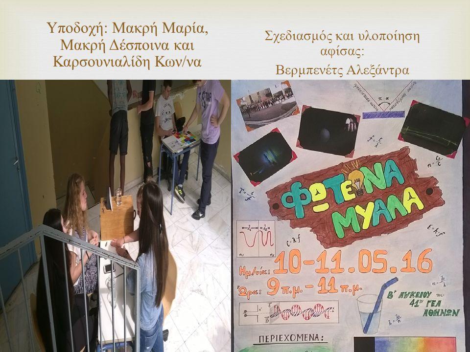  Υποδοχή : Μακρή Μαρία, Μακρή Δέσποινα και Καρσουνιαλίδη Κων / να Σχεδιασμός και υλοποίηση αφίσας : Βερμπενέτς Αλεξάντρα