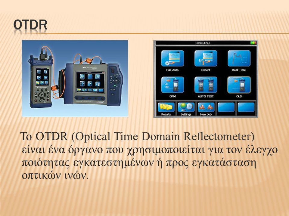 Το OTDR (Optical Time Domain Reflectometer) είναι ένα όργανο που χρησιμοποιείται για τον έλεγχο ποιότητας εγκατεστημένων ή προς εγκατάσταση οπτικών ιν