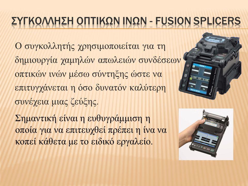 Ο συγκολλητής χρησιμοποιείται για τη δημιουργία χαμηλών απωλειών συνδέσεων οπτικών ινών μέσω σύντηξης ώστε να επιτυγχάνεται η όσο δυνατόν καλύτερη συν