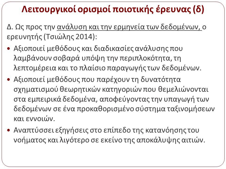 Λειτουργικοί ορισμοί ποιοτικής έρευνας (δ) Δ. Ως προς την ανάλυση και την ερμηνεία των δεδομένων, ο ερευνητής (Τσιώλης 2014): Αξιοποιεί μεθόδους και δ