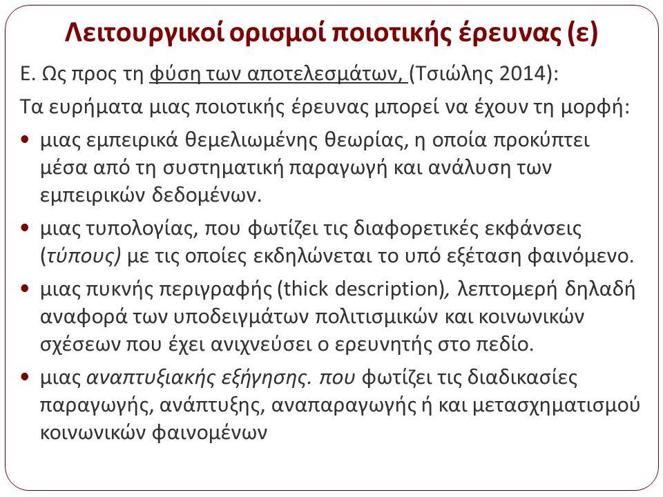 Λειτουργικοί ορισμοί ποιοτικής έρευνας (ε) Ε. Ως προς τη φύση των αποτελεσμάτων, (Τσιώλης 2014): Τα ευρήματα μιας ποιοτικής έρευνας μπορεί να έχουν τη