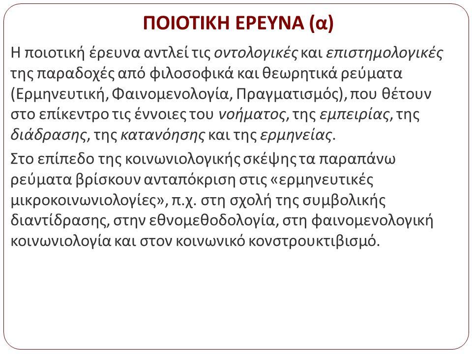 Λειτουργικοί ορισμοί ποιοτικής έρευνας (α) Α.