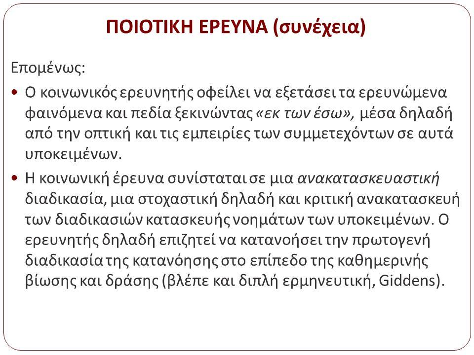 Λειτουργικοί ορισμοί ποιοτικής έρευνας (ε) Ε.