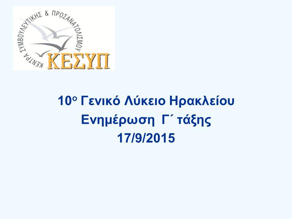 10 ο Γενικό Λύκειο Ηρακλείου Ενημέρωση Γ΄ τάξης 17/9/2015