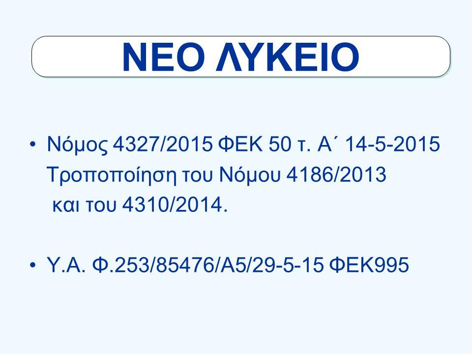 Νόμος 4327/2015 ΦΕΚ 50 τ. Α΄ 14-5-2015 Τροποποίηση του Νόμου 4186/2013 και του 4310/2014.