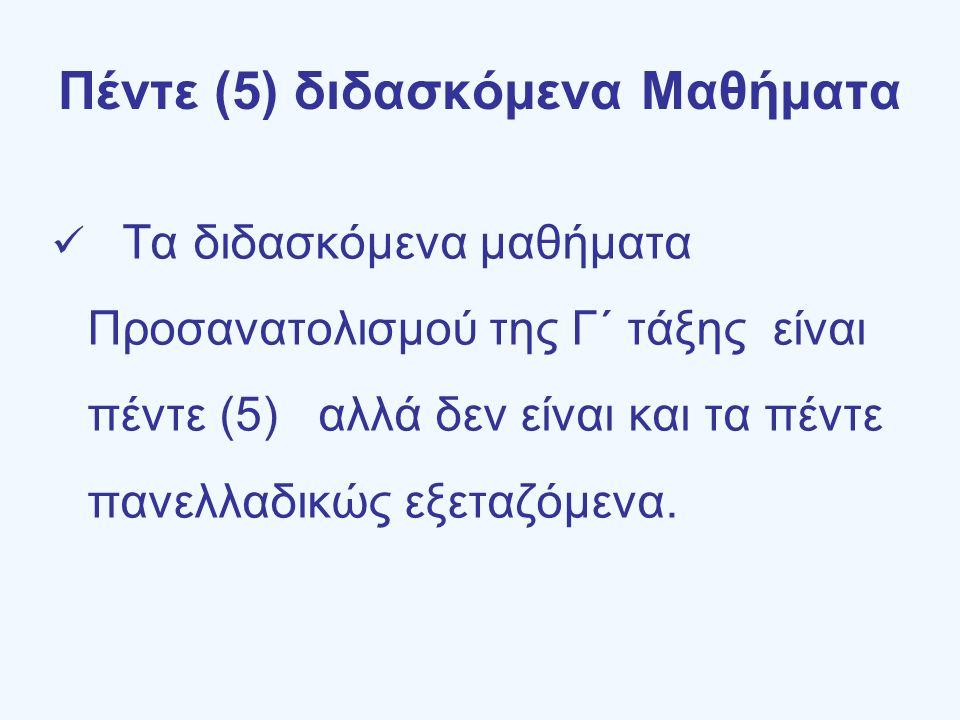 Τα διδασκόμενα μαθήματα Προσανατολισμού της Γ΄ τάξης είναι πέντε (5) αλλά δεν είναι και τα πέντε πανελλαδικώς εξεταζόμενα. Πέντε (5) διδασκόμενα Μαθήμ