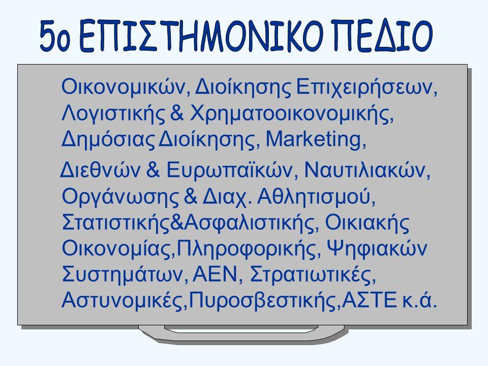 Οικονομικών, Διοίκησης Επιχειρήσεων, Λογιστικής & Χρηματοοικονομικής, Δημόσιας Διοίκησης, Marketing, Διεθνών & Ευρωπαϊκών, Ναυτιλιακών, Οργάνωσης & Διαχ.