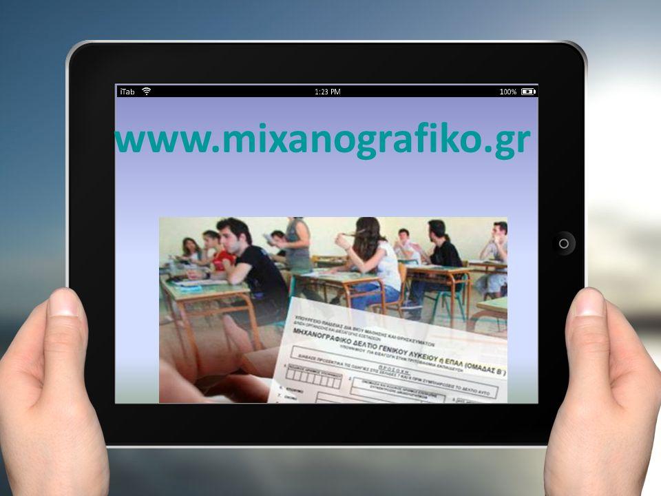 www.mixanografiko.gr