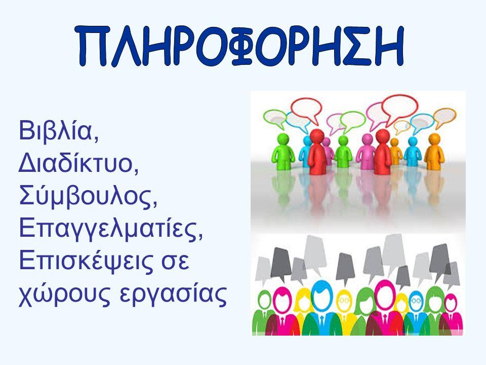 Θεολογίας, Φιλολογίας, Ξενόγλωσσα, Νομικής, Αρχαιολογίας, Ιστορίας, Δημοσιογραφίας, Πολιτισμ.Τεχν.&Επικοιν.
