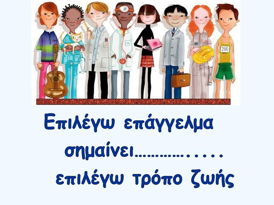ΠΥΛΗ ΕΦΗΒΩΝ http://www.eoppep.gr /teens/
