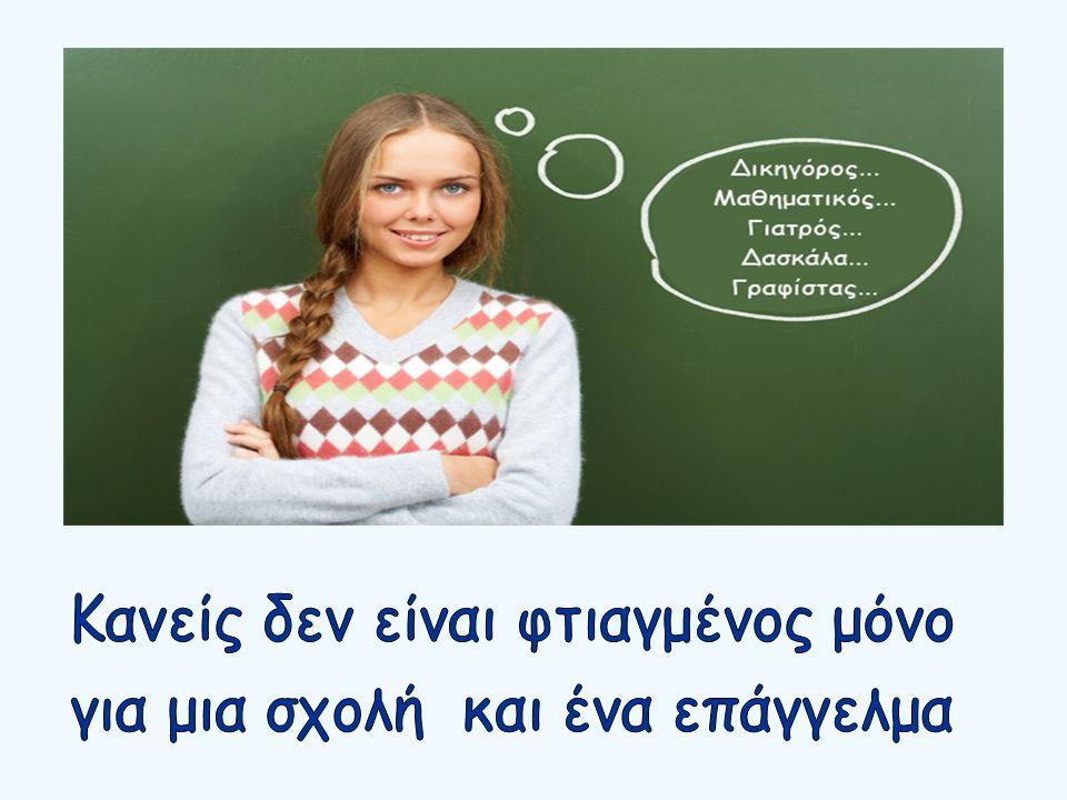 Για την απόλυση των μαθητών απαιτείται γενικός μέσος όρος τουλάχιστον εννέα και πέντε δέκατα (9,5), ο οποίος προκύπτει από τον Μ.Ο.