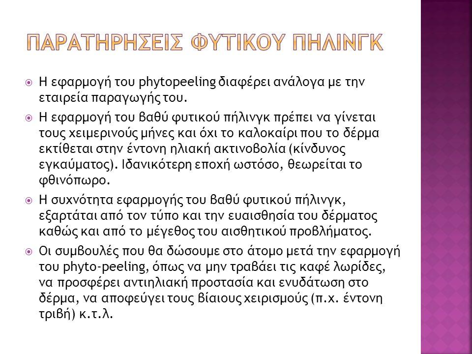  Η εφαρμογή του phytopeeling διαφέρει ανάλογα με την εταιρεία παραγωγής του.  Η εφαρμογή του βαθύ φυτικού πήλινγκ πρέπει να γίνεται τους χειμερινούς