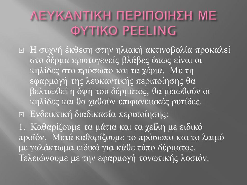 2.Συνήθως το φυτικό peeling αποτελείται από δύο σκευάσματα : μια σκόνη και μια λοσιόν.