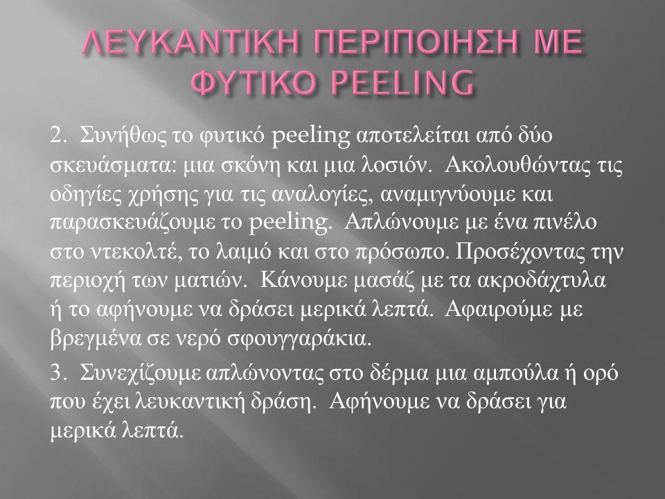 2. Συνήθως το φυτικό peeling αποτελείται από δύο σκευάσματα : μια σκόνη και μια λοσιόν.