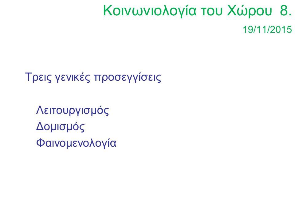 Τρεις γενικές προσεγγίσεις Λειτουργισμός Δομισμός Φαινομενολογία Κοινωνιολογία του Χώρου 8.