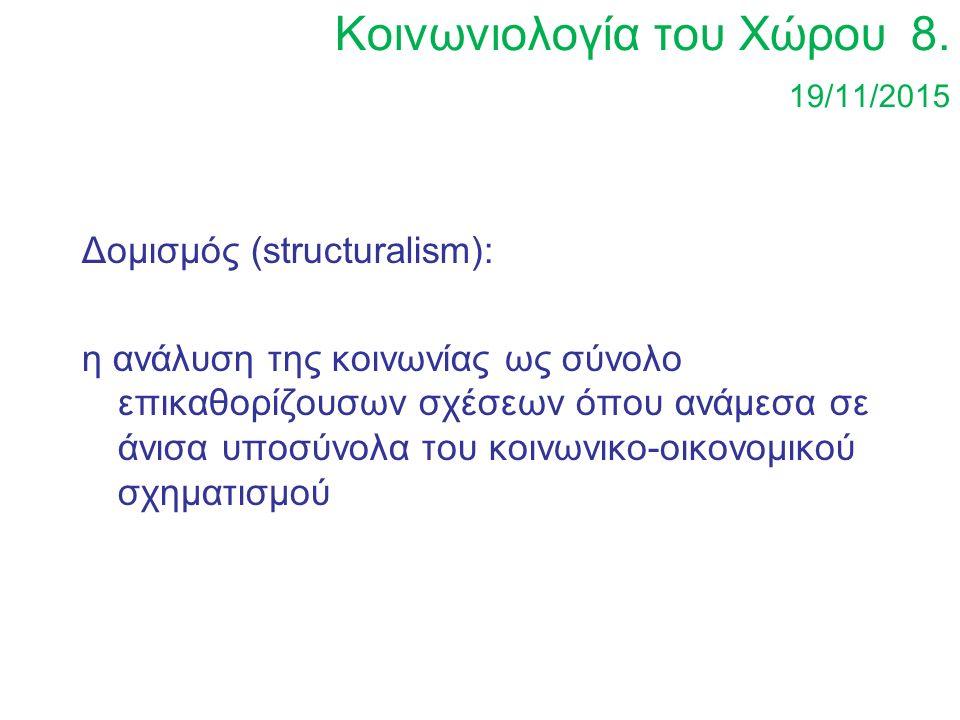 Δομισμός (structuralism): η ανάλυση της κοινωνίας ως σύνολο επικαθορίζουσων σχέσεων όπου ανάμεσα σε άνισα υποσύνολα του κοινωνικο-οικονομικού σχηματισμού Κοινωνιολογία του Χώρου 8.