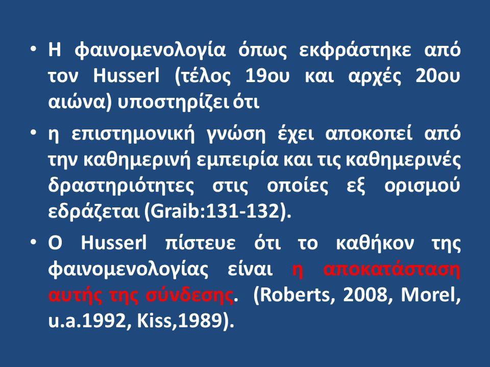 Η φαινομενολογία όπως εκφράστηκε από τον Husserl (τέλος 19ου και αρχές 20ου αιώνα) υποστηρίζει ότι η επιστημονική γνώση έχει αποκοπεί από την καθημερινή εμπειρία και τις καθημερινές δραστηριότητες στις οποίες εξ ορισμού εδράζεται (Graib:131-132).