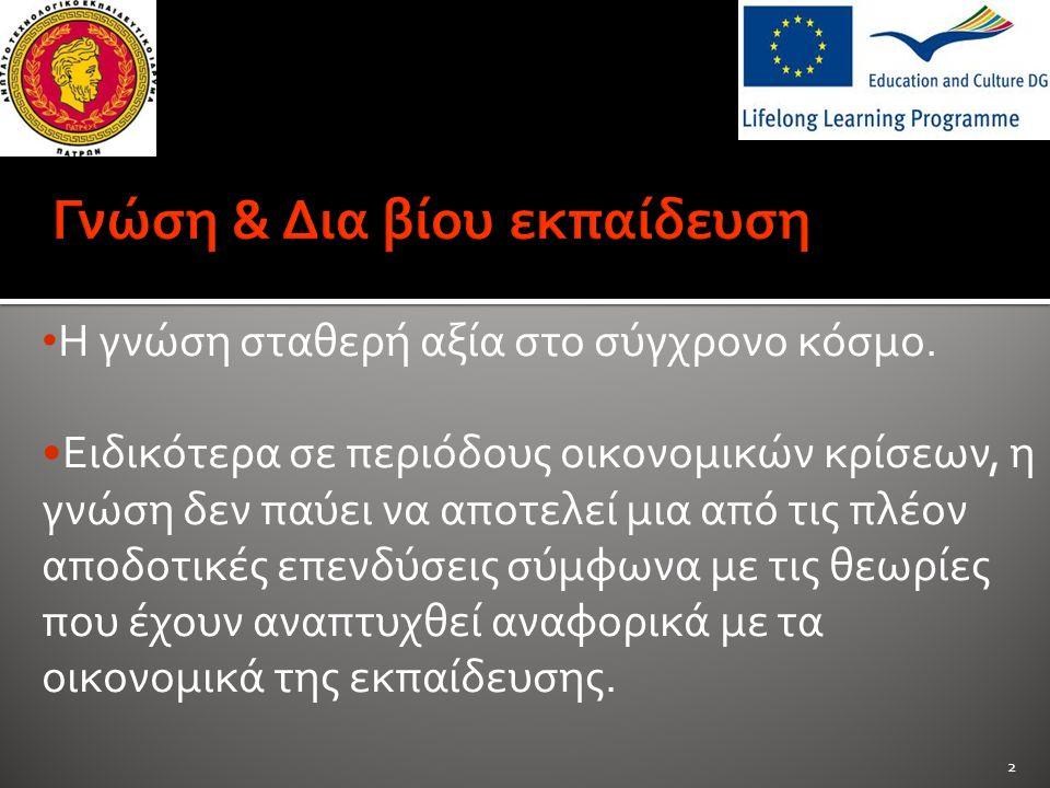 Η συμμετοχή του ιδρύματος στο Ευρωπαϊκό πρόγραμμα LLP - INSTALL Το Τ.Ε.Ι Πάτρας προσθέτει στον καινοτομικό χαρακτήρα του προγράμματος, μεταξύ άλλων με τη δημιουργία εφαρμογών βασισμένων στις νέες τεχνολογίες πληροφορικής & επικοινωνιών και στη διάχυση τους με τη βοήθεια των άλλων εταίρων σε ευρύ φάσμα ενδιαφερομένων.