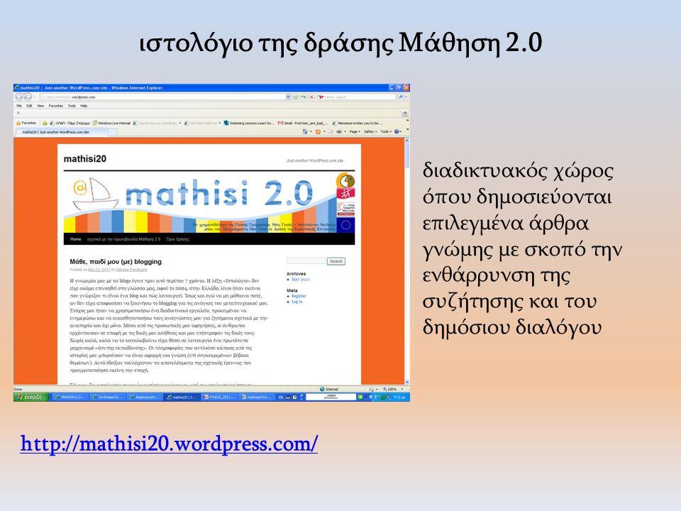 ιστολόγιο της δράσης Μάθηση 2.0 http://mathisi20.wordpress.com/ διαδικτυακός χώρος όπου δημοσιεύονται επιλεγμένα άρθρα γνώμης με σκοπό την ενθάρρυνση της συζήτησης και του δημόσιου διαλόγου