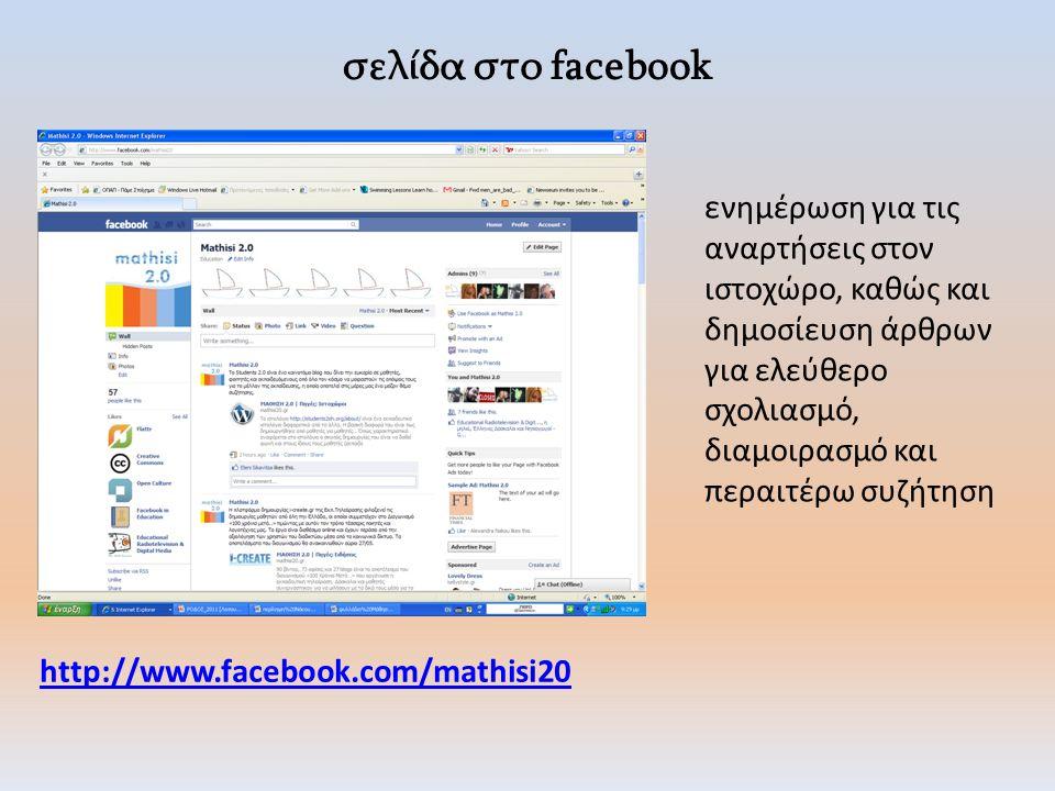 σελίδα στο facebook ε νημέρωση για τις αναρτήσεις στον ιστοχώρο, καθώς και δημοσίευση άρθρων για ελεύθερο σχολιασμό, διαμοιρασμό και περαιτέρω συζήτηση http://www.facebook.com/mathisi20