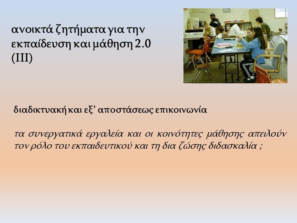 ανοικτά ζητήματα για την εκπαίδευση και μάθηση 2.0 (ΙΙΙ) διαδικτυακή και εξ' αποστάσεως επικοινωνία τα συνεργατικά εργαλεία και οι κοινότητες μάθησης απειλούν τον ρόλο του εκπαιδευτικού και τη δια ζώσης διδασκαλία ;