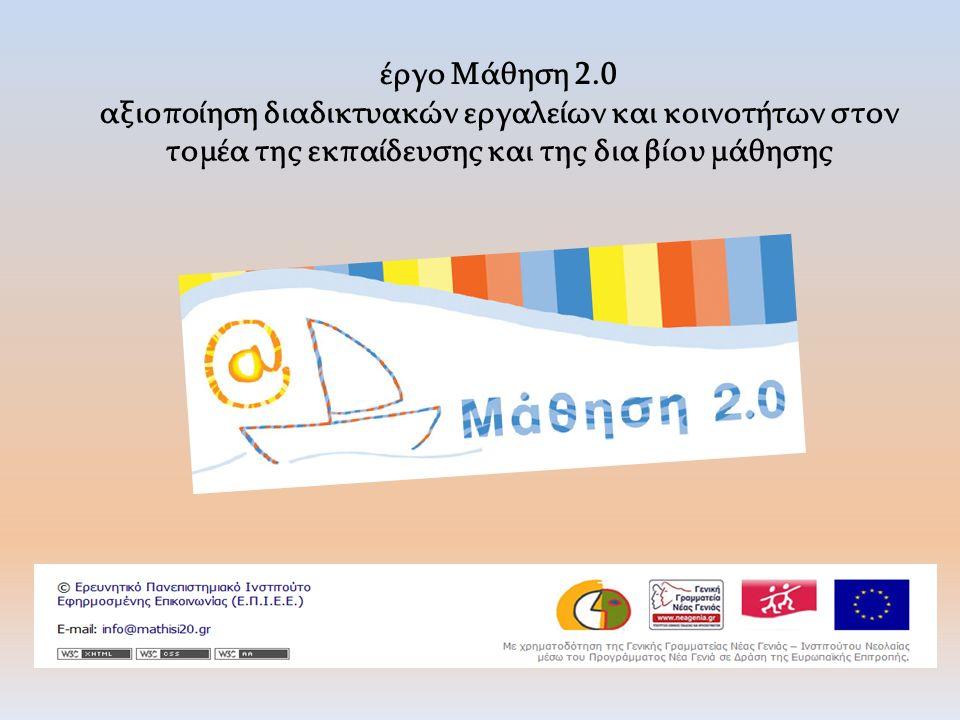 έργο Μάθηση 2.0 αξιοποίηση διαδικτυακών εργαλείων και κοινοτήτων στον τομέα της εκπαίδευσης και της δια βίου μάθησης