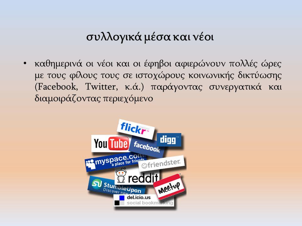 δράση Μάθηση 2.0 η δράση Μάθηση 2.0 υλοποιείται  από το Ερευνητικό Πανεπιστημιακό Ινστιτούτο Εφηρμοσμένης Επικοινωνίας (ΕΠΙΕΕ) του Τμήματος Επικοινωνίας και ΜΜΕ του Πανεπιστημίου Αθηνών  με χρηματοδότηση της Γενικής Γραμματείας Νέας Γενιάς – Ινστιτούτου Νεολαίας, μέσω του Προγράμματος Νέα Γενιά σε Δράση της Ευρωπαϊκής Επιτροπής