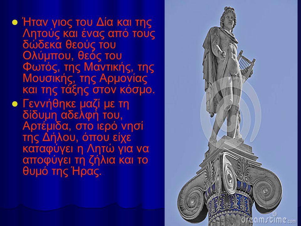 Ήταν γιος του Δία και της Λητούς και ένας από τους δώδεκα θεούς του Ολύμπου, θεός του Φωτός, της Μαντικής, της Μουσικής, της Αρμονίας και της τάξης στ