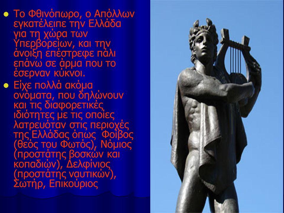 Το Φθινόπωρο, ο Απόλλων εγκατέλειπε την Ελλάδα για τη χώρα των Υπερβορείων, και την άνοιξη επέστρεφε πάλι επάνω σε άρμα που το έσερναν κύκνοι. Είχε πο