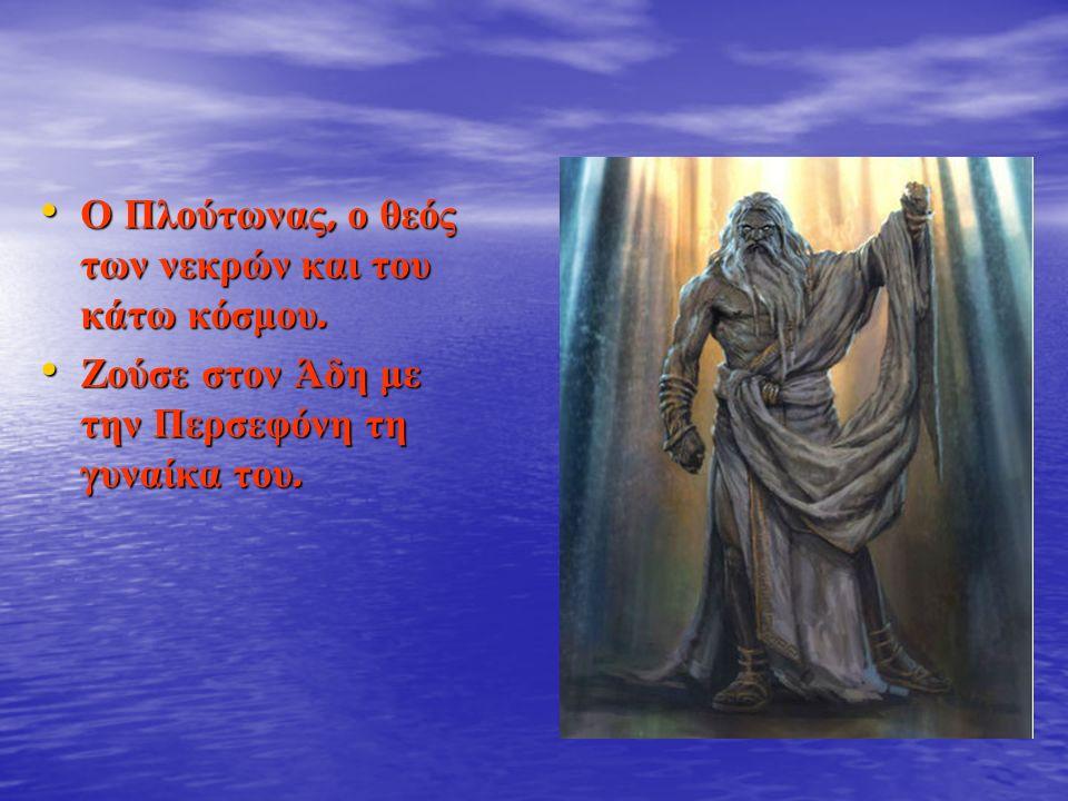 Ο Πλούτωνας, ο θεός των νεκρών και του κάτω κόσμου. Ο Πλούτωνας, ο θεός των νεκρών και του κάτω κόσμου. Ζούσε στον Άδη με την Περσεφόνη τη γυναίκα του