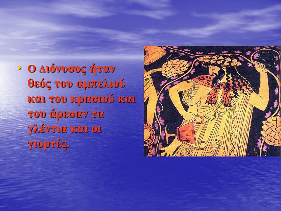 Ο Δ ιόνυσος ήταν θεός του αμ π ελιού και του κρασιού και του άρεσαν τα γλέντια και οι γιορτές. Ο Δ ιόνυσος ήταν θεός του αμ π ελιού και του κρασιού κα