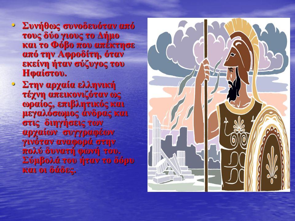 Συνήθως συνοδευόταν από τους δύο γιους το Δήμο και το Φόβο που απέκτησε από την Αφροδίτη, όταν εκείνη ήταν σύζυγος του Ηφαίστου. Συνήθως συνοδευόταν α