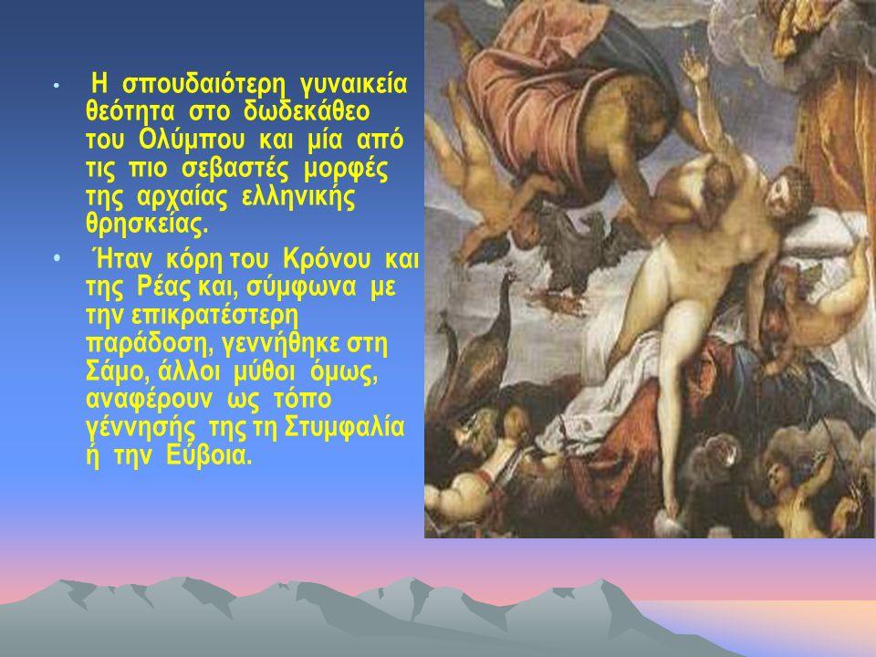Η σπουδαιότερη γυναικεία θεότητα στο δωδεκάθεο του Ολύμπου και μία από τις πιο σεβαστές μορφές της αρχαίας ελληνικής θρησκείας. Ήταν κόρη του Κρόνου κ