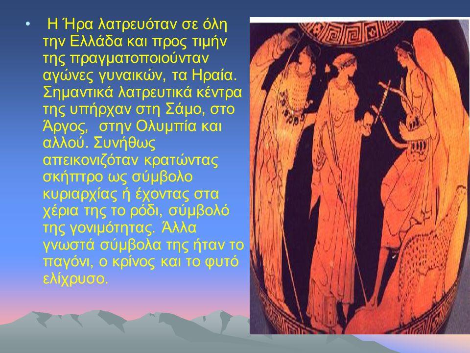 Η Ήρα λατρευόταν σε όλη την Ελλάδα και προς τιμήν της πραγματοποιούνταν αγώνες γυναικών, τα Ηραία. Σημαντικά λατρευτικά κέντρα της υπήρχαν στη Σάμο, σ