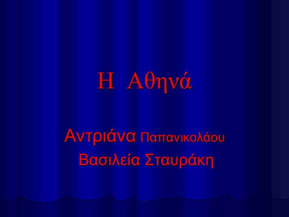 Η Α Α Α Αθηνά Αντριάνα Παπανικολάου Βασιλεία Σταυράκη